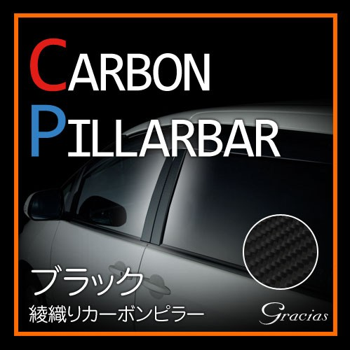 レクサス車用 カーボンピラー 綾織りタイプ ブラック