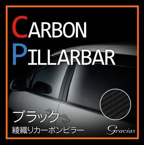 メルセデスベンツ車用 カーボンピラー 綾織りタイプ ブラック