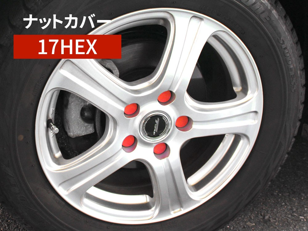 シリコン ホイールナット カバー 17HEX レッド