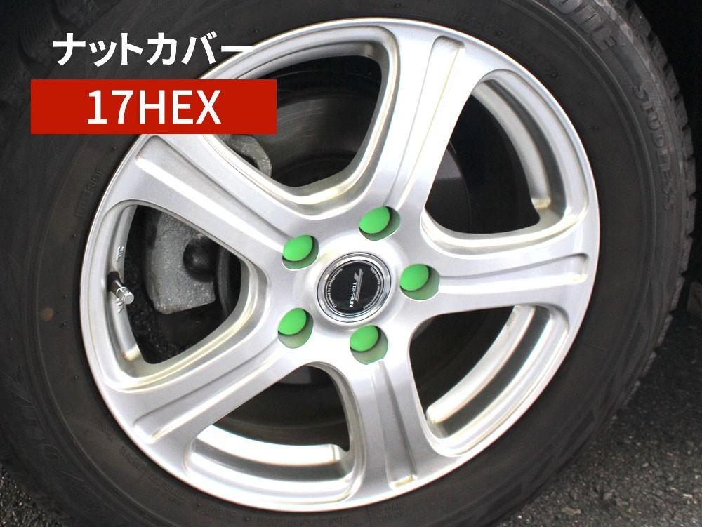 シリコン ホイールナット カバー 17HEX グリーン