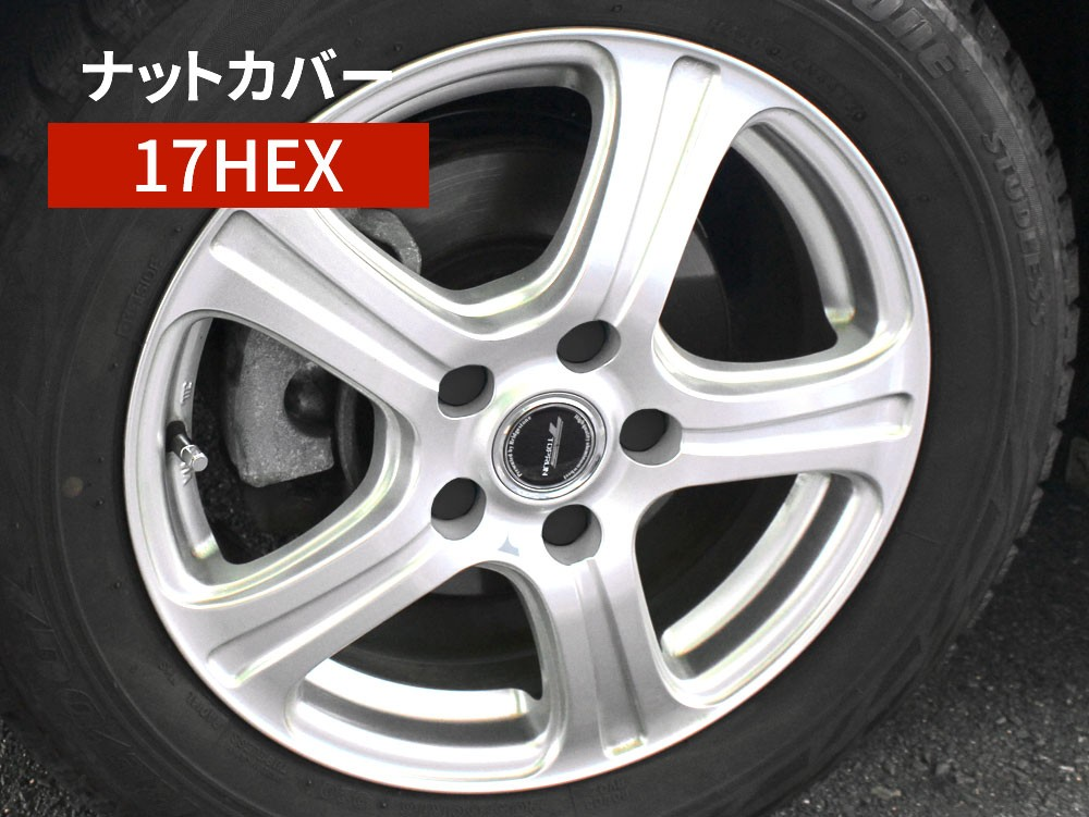 シリコン ホイールナット カバー 17HEX ブラック