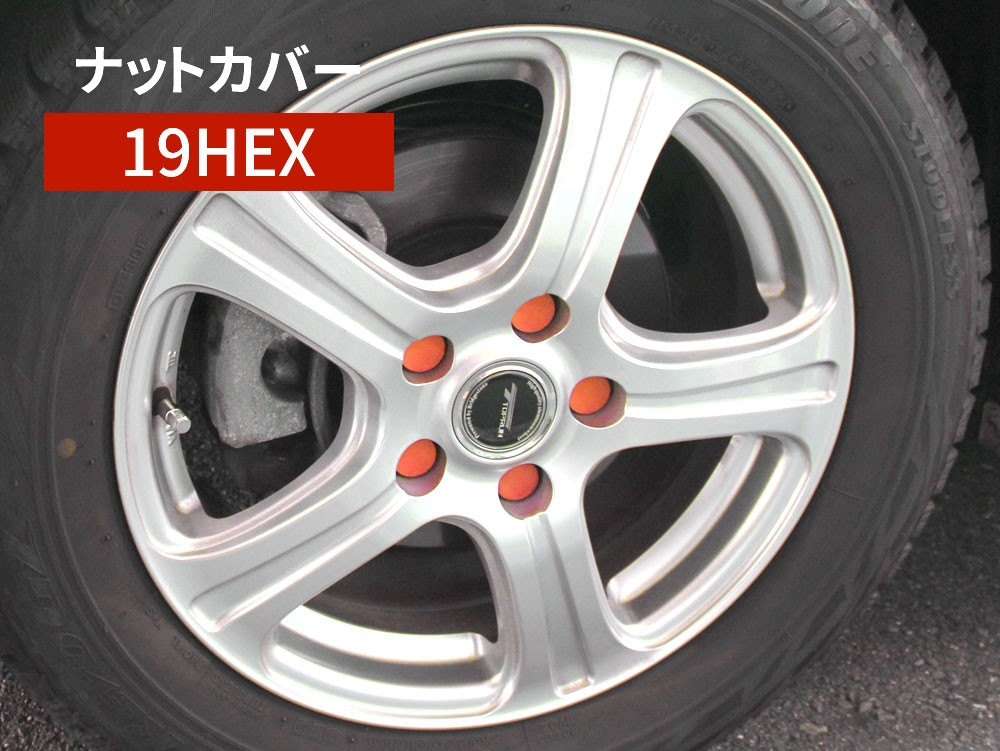 シリコン ホイールナット カバー 19HEX オレンジ
