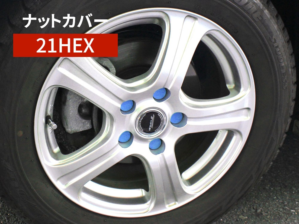 シリコン ホイールナット カバー 21HEX ブルー