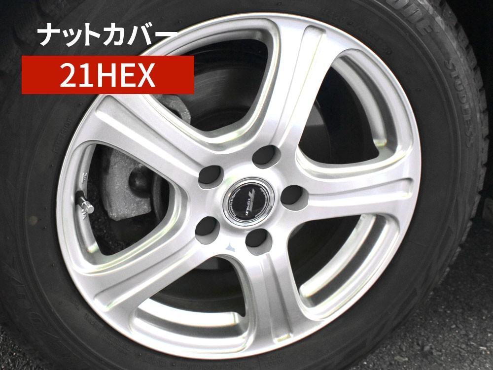 シリコン ホイールナット カバー 21HEX ブラック