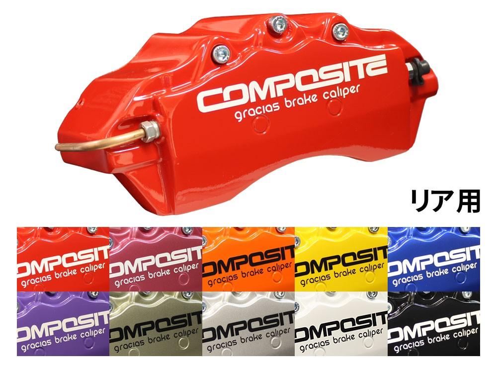 ステップワゴン RG系 グラシアス ブレーキキャリパーカバー リア