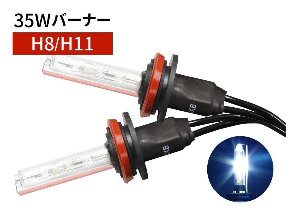 55W H8 / H11 補修用 HID バーナー 10000K