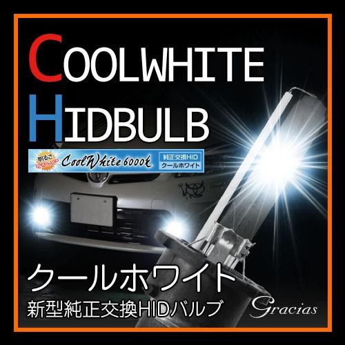 クールホワイト 純正交換HIDバルブ