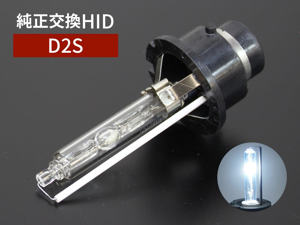 D2S クールホワイト 純正交換 HIDバルブ 6000K