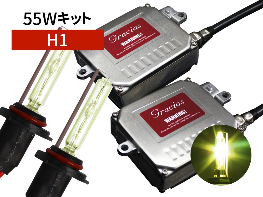 H1 55W HIDコンバージョンキット 3000K