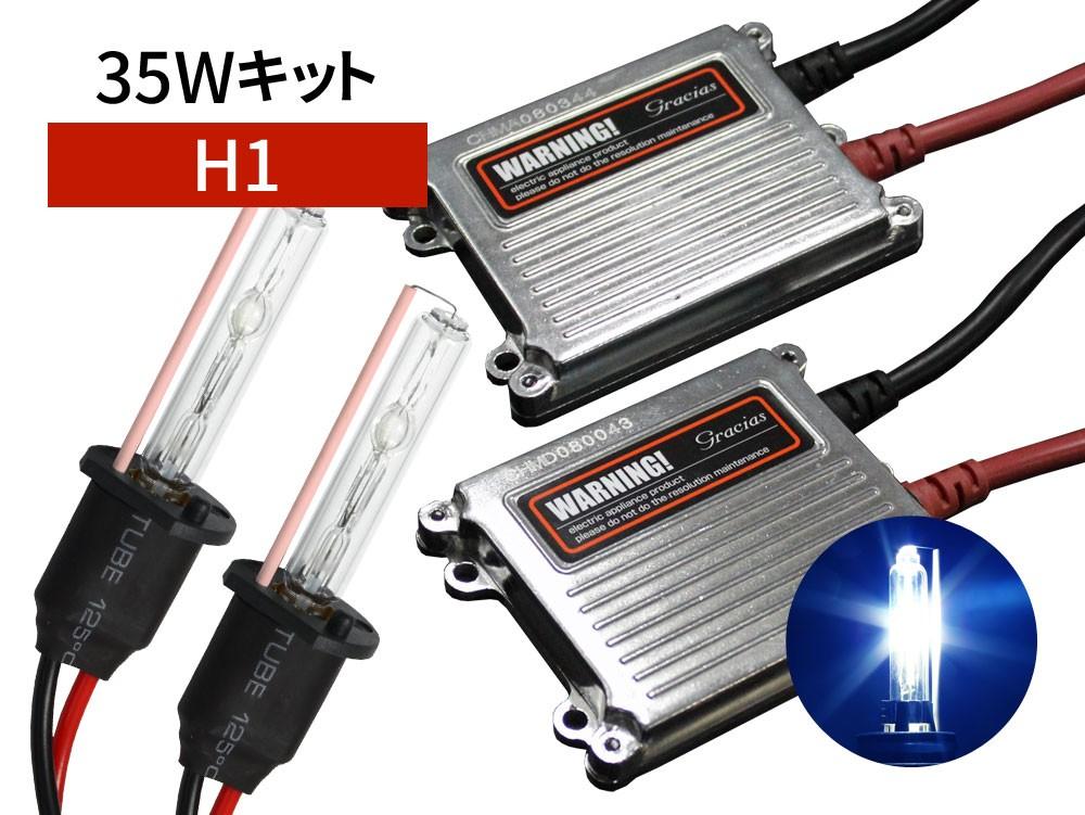 H1 35W HIDコンバージョンキット 12000K