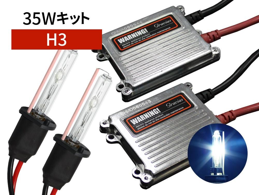 H3 35W HIDコンバージョンキット 10000K