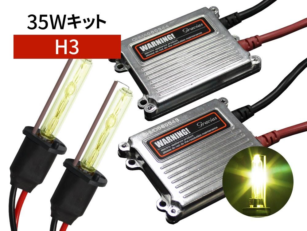 H3 35W HIDコンバージョンキット 3000K