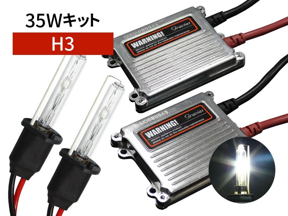 H3 35W HIDコンバージョンキット 6000K
