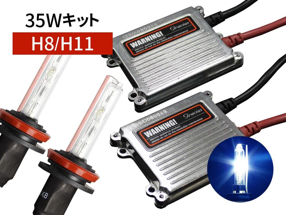 H8 / H11 35W HIDコンバージョンキット 12000K