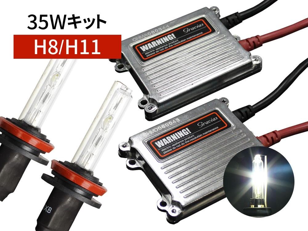H8 / H11 35W HIDコンバージョンキット 6000K