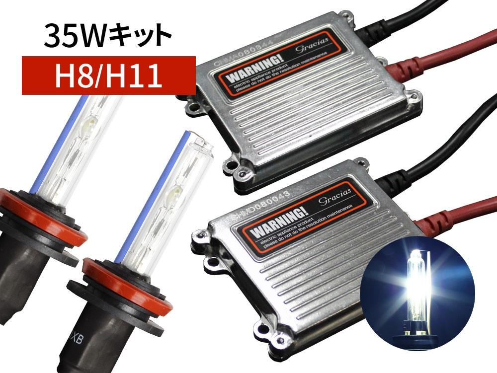 H8 / H11 35W HIDコンバージョンキット 8000K