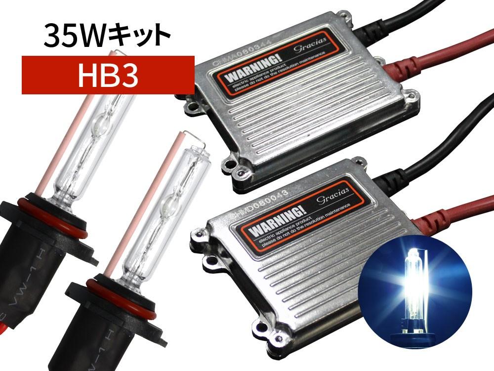 HB3 35W HIDコンバージョンキット 10000K
