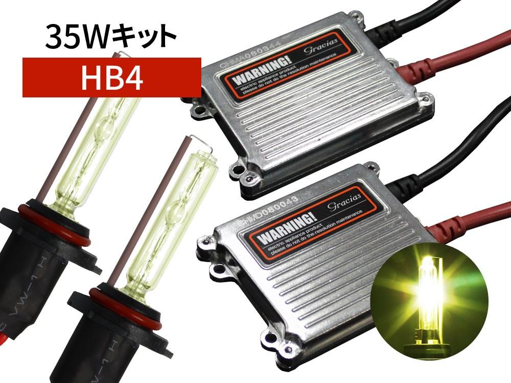 HB4 35W HIDコンバージョンキット 3000K