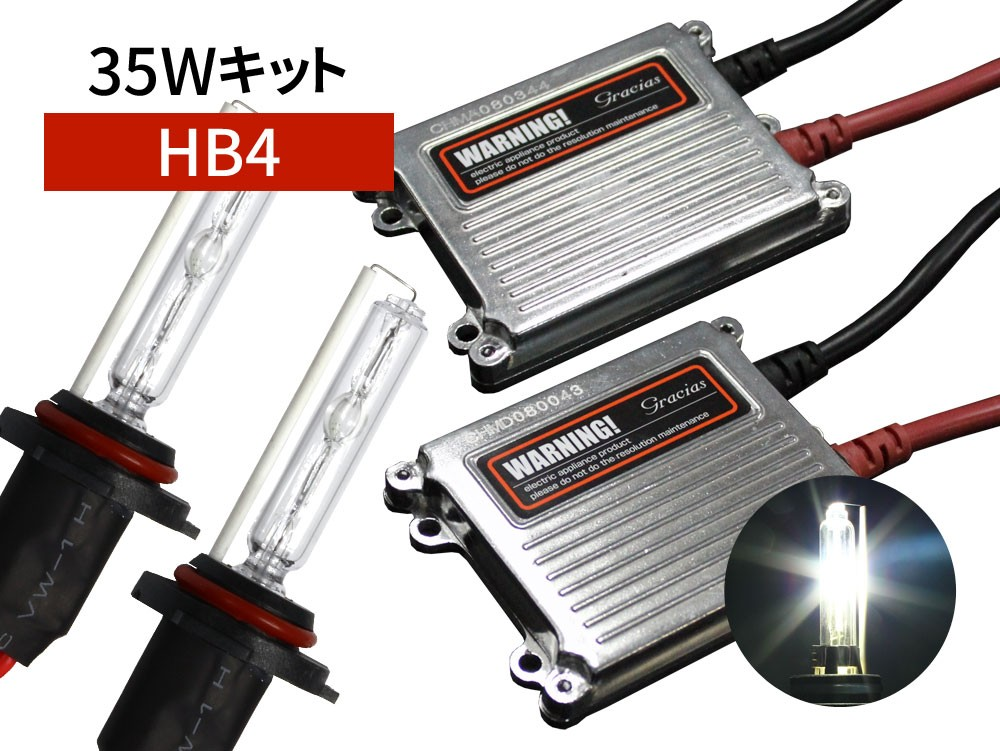 HB4 35W HIDコンバージョンキット 6000K