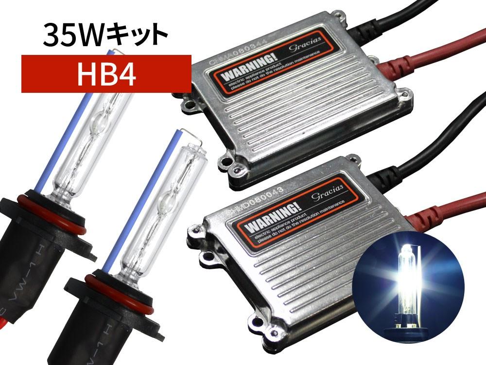 HB4 35W HIDコンバージョンキット 8000K