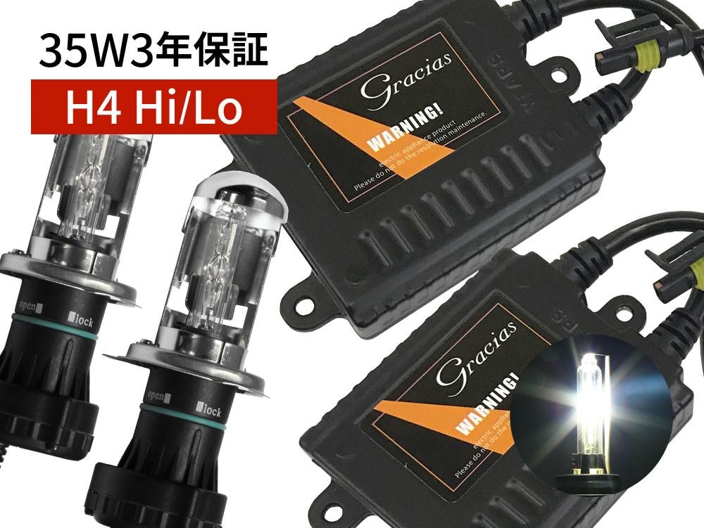 H4 Hi/Lo 3年保証 35W ハイクオリティ HIDコンバージョンキット 6000K