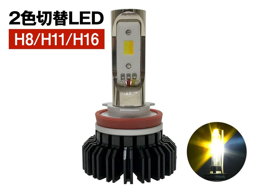 H8 / H11 / H16 ツインカラー LEDフォグランプ 20W 6000K / 3000K