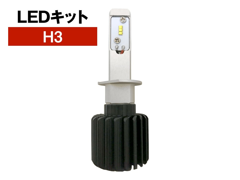 H3 ヘッドライト / フォグランプ LED コンバージョンキット2 25W 6500K