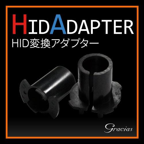 HIDバルブ変換 アダプター