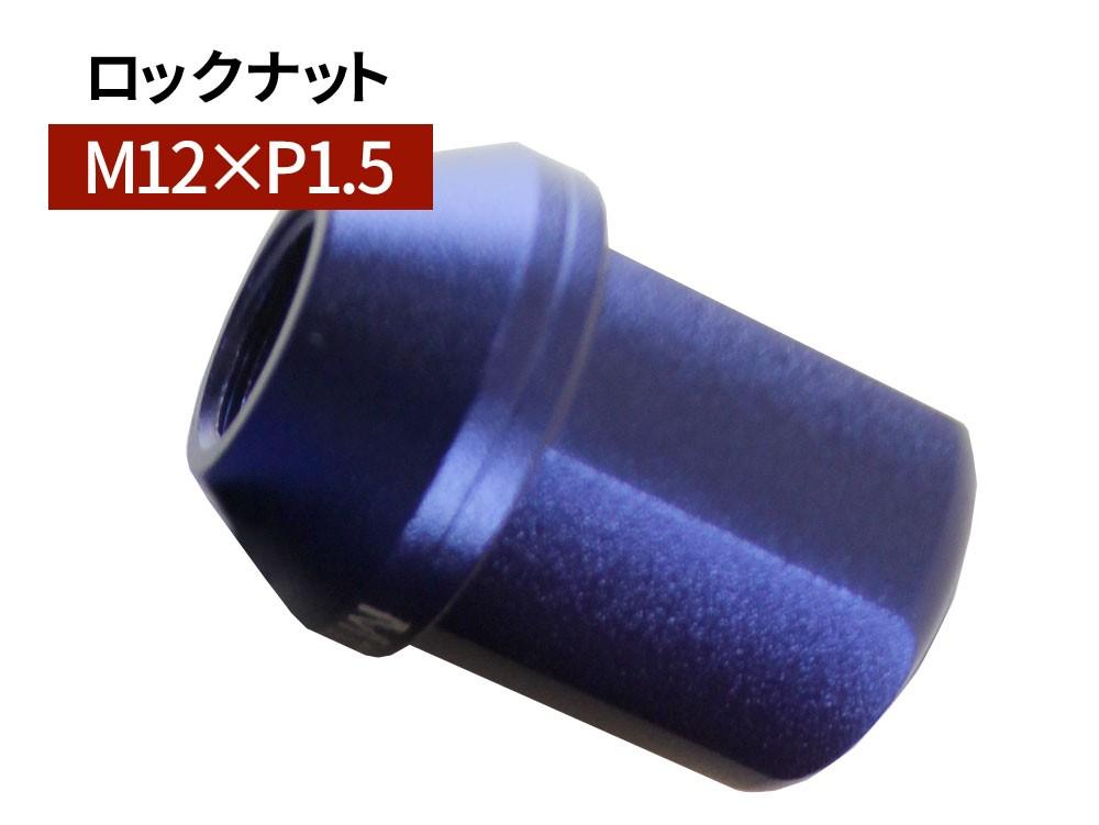 グラシアス レーシング ロックナット M12×P1.5 35mm ブルー