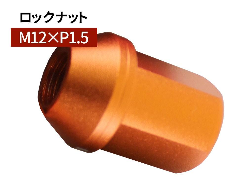 グラシアス レーシング ロックナット M12×P1.5 35mm オレンジ