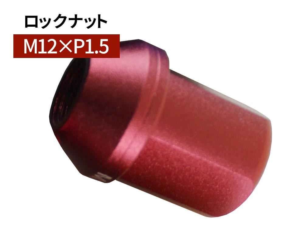 グラシアス レーシング ロックナット M12×P1.5 35mm レッド