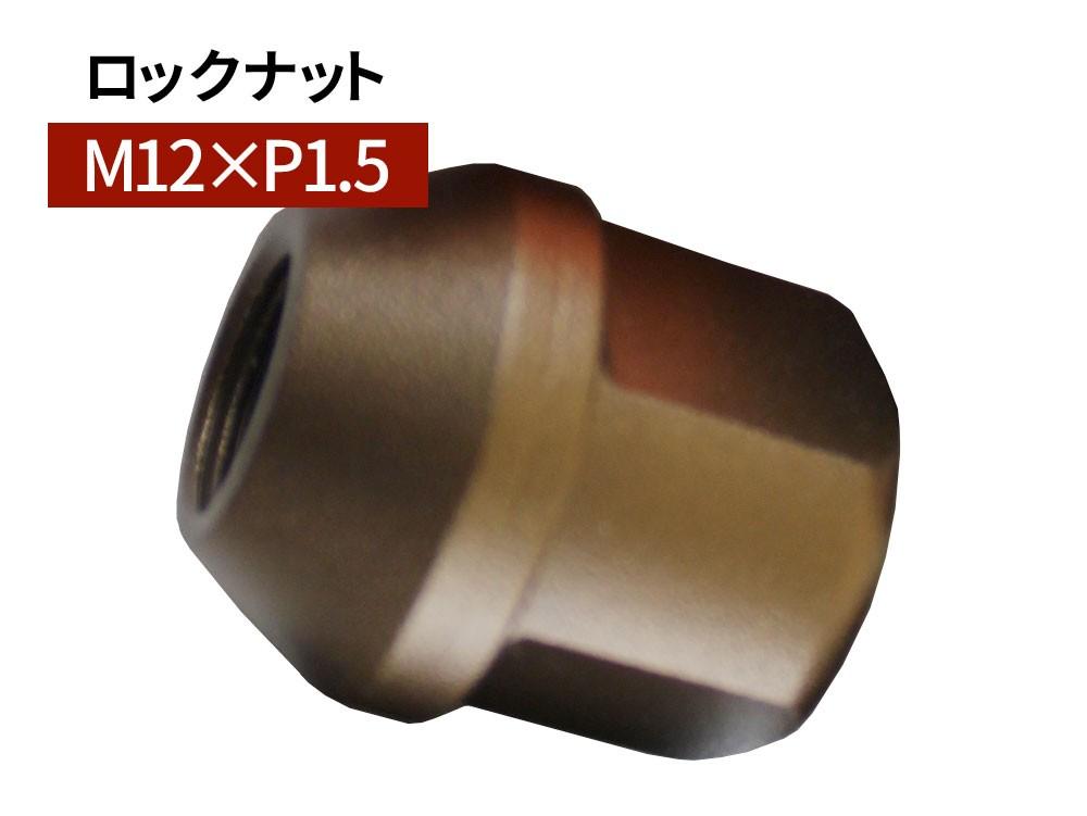 グラシアス レーシング ロックナット M12×P1.5 28mm ブロンズ