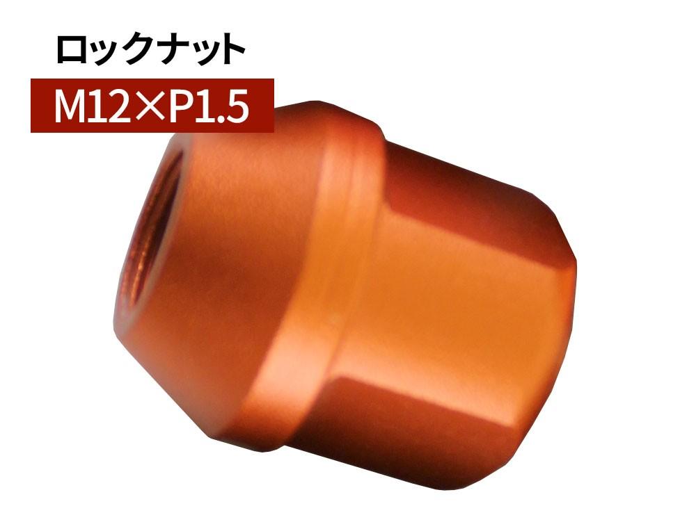 グラシアス レーシング ロックナット M12×P1.5 28mm オレンジ