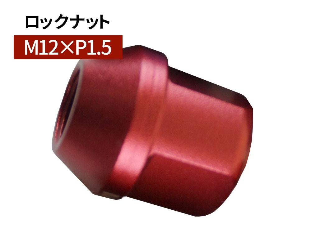 グラシアス レーシング ロックナット M12×P1.5 28mm レッド