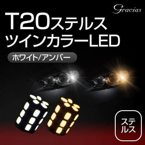 T20シングル ピンチ部違い対応 マルチカラーステルス ホワイト/アンバー LE20M-07