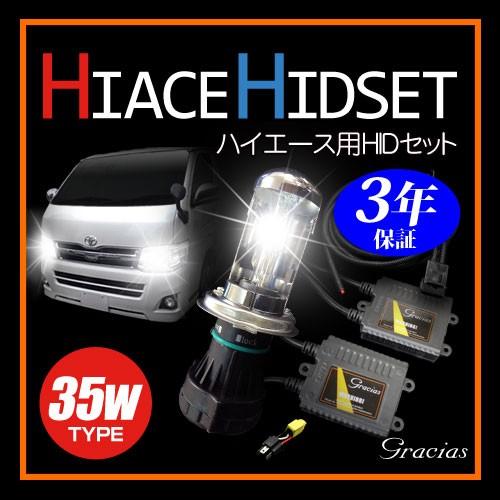 ハイエース用HIDキット ハイスペック3年保証 35W セットパック
