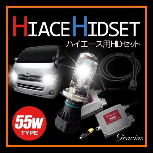 55W ハイエース用 HIDパック H4 Hi/Lo (RA-041)