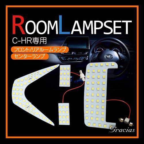 50/10系 C-HR専用 LEDルームランプセット LEDルームランプ ホワイト