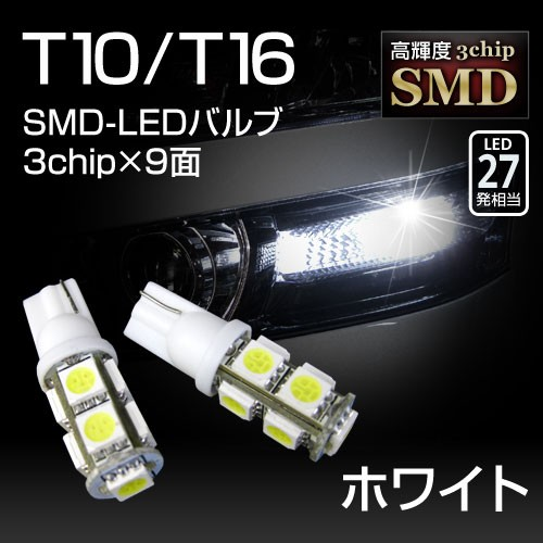 T10/16兼用ウェッジ球 超高輝度・超拡散仕様3chipSMD9連(LED27発相当)ホワイト2個セット