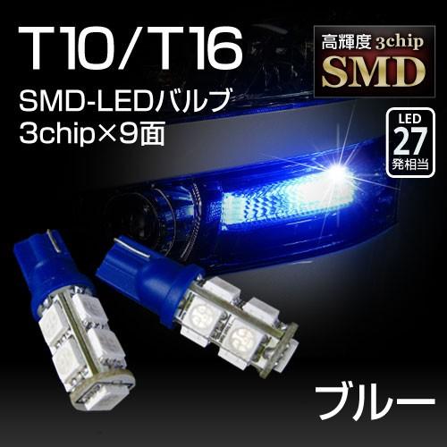 T10/16兼用ウェッジ球 超高輝度・超拡散仕様3chipSMD9連(LED27発相当)ブルー2個セット