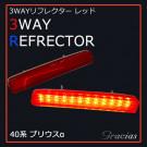 40系 プリウス α 3WAY LED リフレクター レッド
