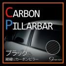 トヨタ車用 カーボンピラー 綾織りタイプ ブラック