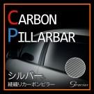 レクサス車用 カーボンピラー 綾織りタイプ シルバー