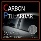 メルセデスベンツ車用 カーボンピラー 綾織りタイプ シルバー