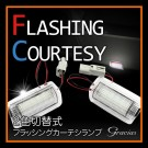 フラッシング LEDカーテシランプ