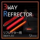 3WAY LEDリフレクター