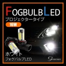 LEDフォグバルブ プロジェクタータイプ 16W ホワイト