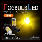 LEDフォグバルブ プロジェクタータイプ 16W イエロー