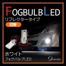LEDフォグバルブ リフレクタータイプ 12W ホワイト