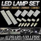 20系 前期/後期 アルファード/ヴェルファイア専用 LED ルームランプセット/ポジション球/ナンバー灯/バックランプ フルセット